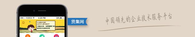 下载贤集网APP