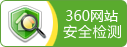 360安全