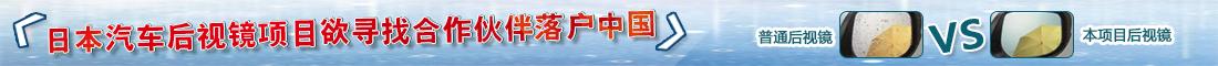 日本汽车后视镜项目欲寻找合作伙伴落户中国