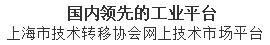 中國領先的工業平臺