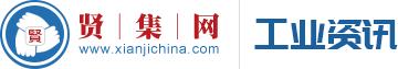 贤集网企业技术创新资讯