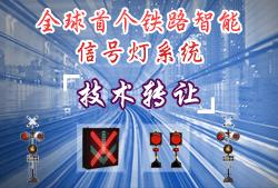 全球首个铁路智能信号灯系统