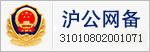 沪公网安备 31010802001071号